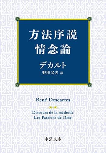方法序説・情念論 (中公文庫 (テ2-2))