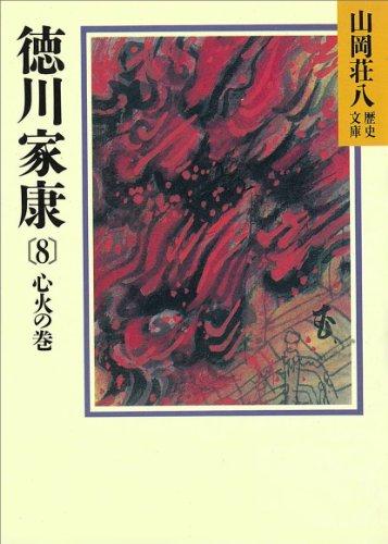 徳川家康(8) 心火の巻 (山岡荘八歴史文庫)の詳細を見る