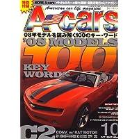 A cars (アメリカン カーライフ マガジン) 2007年 10月号 [雑誌]