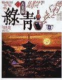 古美術緑青 (No.4)