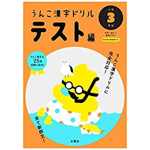 うんこ漢字ドリル テスト編 小学3年生 (うんこ漢字ドリルシリーズ)