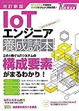 改訂新版 IoTエンジニア養成読本 (Software Design plusシリーズ)