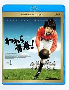 われら青春! Vol.1 [Blu-ray]
