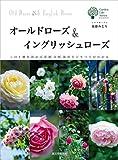 オールドローズ&イングリッシュローズ: この1冊を読めば系統、交配、栽培などすべてがわかる ガーデンライフシリーズ
