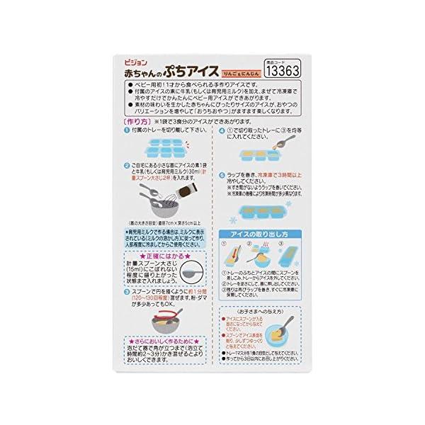 ピジョン 赤ちゃんのぷちアイス 3食分×2袋の紹介画像8