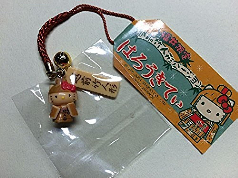 ハローキティ キティ ストラップ 根付 福井限定 越前竹人形バージョン Hello Kitty サンリオ sanrio はっぴぃえんど