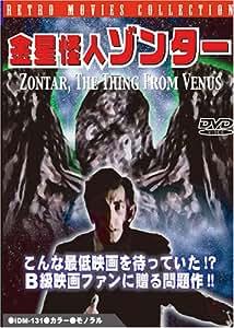 金星怪人ゾンター [DVD]