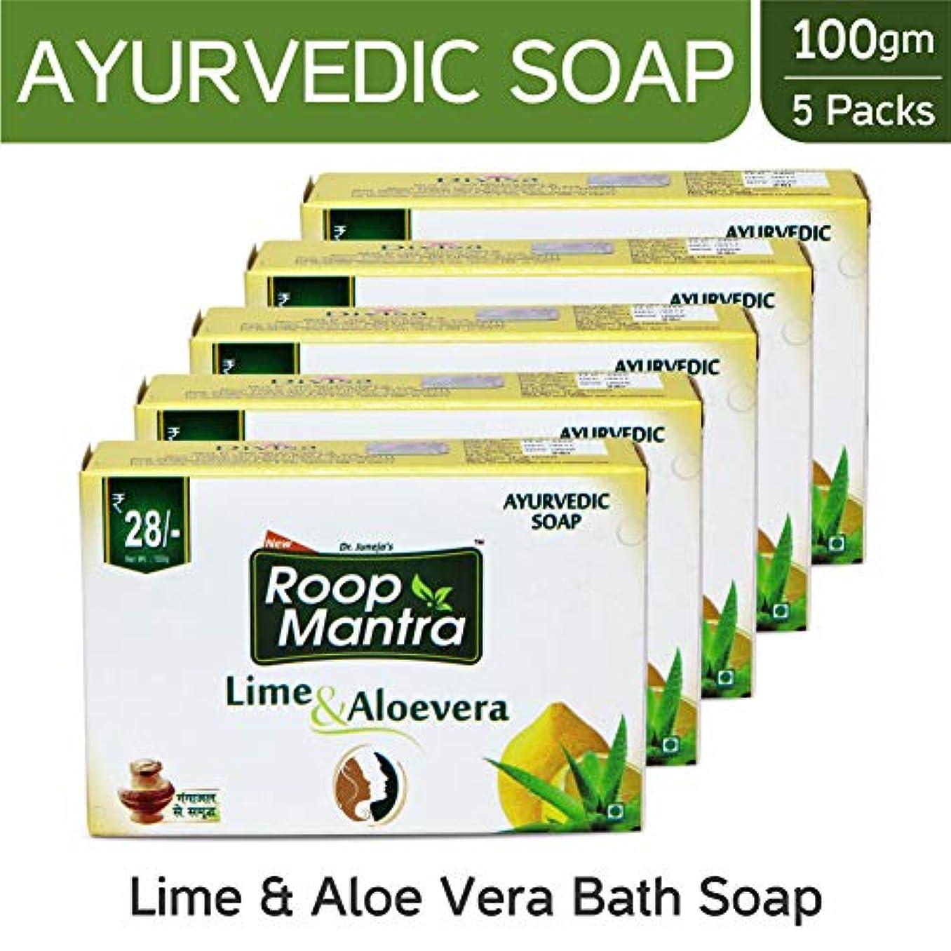 担保寄生虫アジャRoop Mantra Ayurvedic Bath Soap, Lime and Aloevera, 100g (Pack of 5)