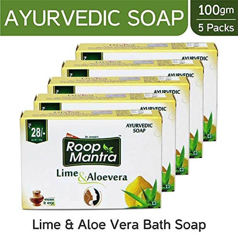 寓話ミトンインタフェースRoop Mantra Ayurvedic Bath Soap, Lime and Aloevera, 100g (Pack of 5)