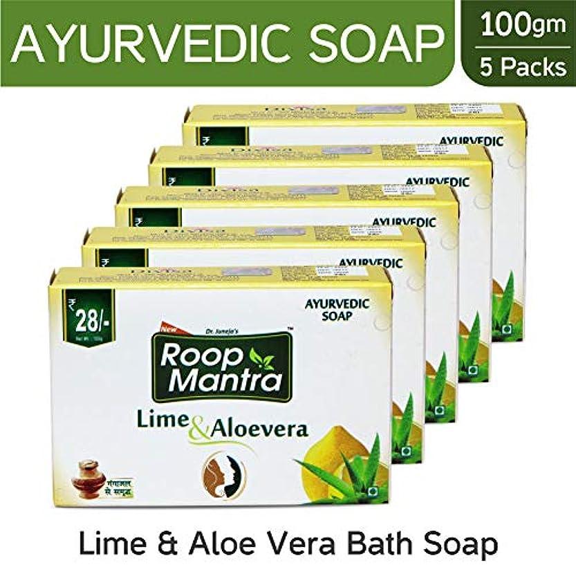 ナサニエル区戦闘フェードアウトRoop Mantra Ayurvedic Bath Soap, Lime and Aloevera, 100g (Pack of 5)