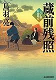 蔵前残照―八丁堀剣客同心 (ハルキ文庫 と)