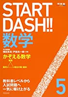 START DASH!!数学 5 かぞえる数学 (河合塾シリーズ)