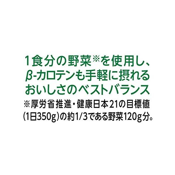 カゴメ 野菜生活100オリジナルの紹介画像5