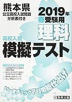 高校入試模擬テスト理科熊本県2019年春受験用