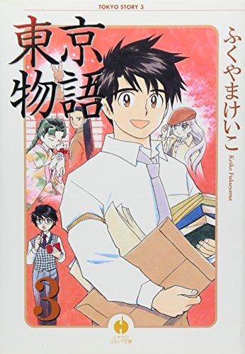 東京物語 (3) (ハヤカワコミック文庫)の詳細を見る