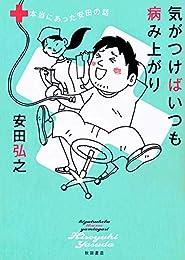 気がつけばいつも病み上がり 本当にあった安田の話 (Akita Essay Collection)