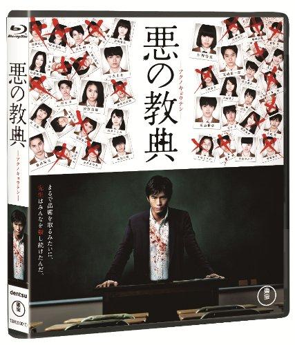 悪の教典 Blu-ray スタンダード・エディション