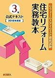 リフォームスタイリスト資格試験3級公式テキスト 住宅リフォーム実務教本【2018年度版】
