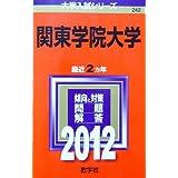 関東学院大学 (2012年版 大学入試シリーズ)