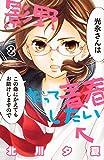 影野だって青春したい(8) (講談社コミックス別冊フレンド)