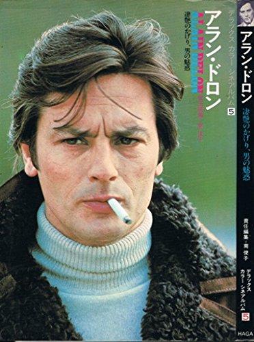 アラン・ドロン―凄艶のかげり、男の魅惑 (1975年) (デラックスカラーシネアルバム〈5〉)