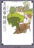 第四若草物語 (角川文庫)