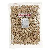 みの屋 素焼きカシューナッツ 1kg 製造直売 無添加 無塩 無植物油