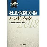 社会保険労務ハンドブック【平成30年版】