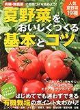 有機・無農薬 夏野菜をおいしくつくる基本とコツ 2013年 06月号 [雑誌]