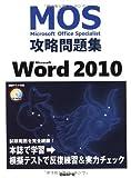 MOS 攻略問題集 MICROSOFT WORD2010 (MOS攻略問題集シリーズ)
