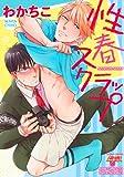 性春スクラップ (ジュネットコミックス ピアスシリーズ)