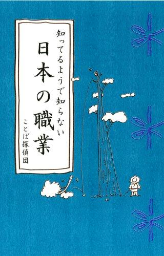 知ってるようで知らない日本の職業 (「知ってるようで知らない」シリーズ)の詳細を見る