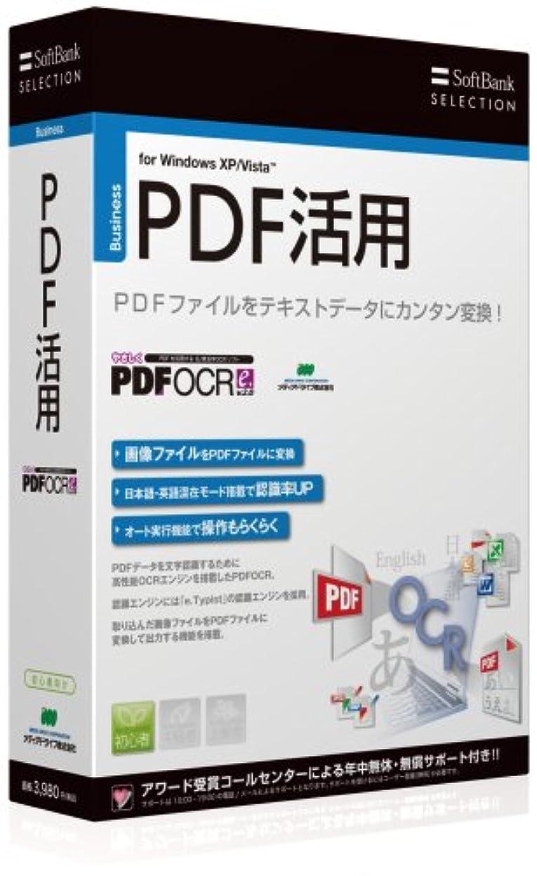 戦争ディスク自分を引き上げるSoftBank SELECTION やさしくPDFOCR v.2.0