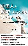 中国人と結婚した人たちのリアル: そのさきにあるのは天国か地獄か