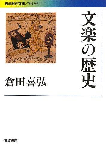 文楽の歴史 (岩波現代文庫)の詳細を見る