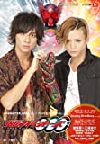 「仮面ライダーオーズ/OOO キャラクターブック VOL.2 Happy Birthday......」 (TOKYO NEWS MOOK 245号)