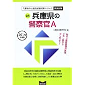 兵庫県の警察官A 2014年度版 (兵庫県の公務員試験対策シリーズ)
