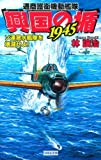 興国の楯1945 ソ連潜水艦隊を壊滅せよ! (歴史群像新書)