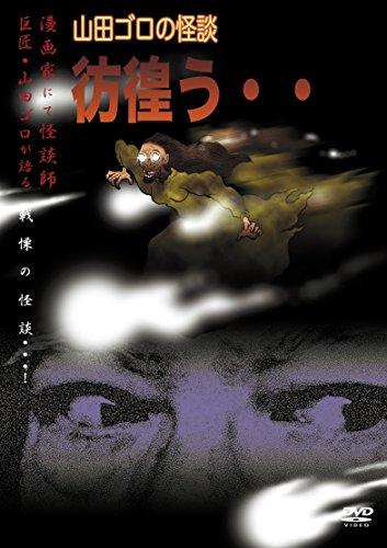 山田ゴロの怪談 彷徨う・・ [DVD]