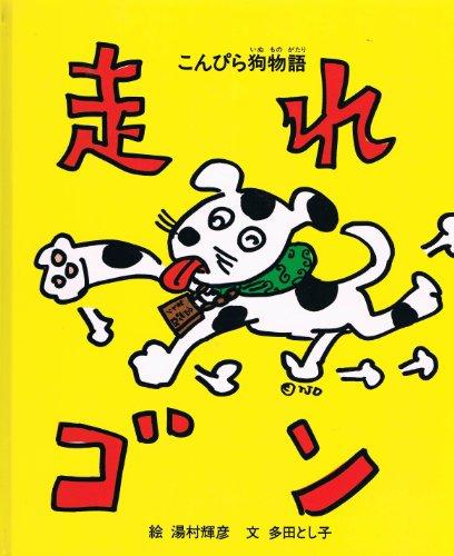走れゴン―こんぴら狗物語