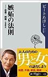 嫉妬の法則 恋愛・結婚・SEX (角川oneテーマ21) 画像