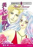 美しい標的 1 (ハーレクインコミックス)