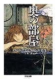 奥の部屋: ロバート・エイクマン短篇集 (ちくま文庫)