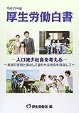 厚生労働白書〈平成27年版〉―人口減少社会を考える 希望の実現と安心して暮らせる社会を目指して