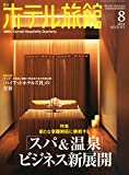 月刊 ホテル旅館 2014年 08月号 [雑誌]