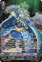 カードファイト!! ヴァンガードG/クランブースター第7弾/G-CB07/S06 オーロラスター コーラル SP