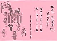 かんじだいすき漢字・絵カード 3―日本語をまなぶ世界の子どものために