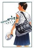 高校球児 ザワさん(5) (ビッグコミックススペシャル)