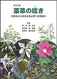薬草の呟き―対馬から日本各地の山野へ薬草園へ