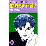 花のあすか組! (第7巻) (あすかコミックス)